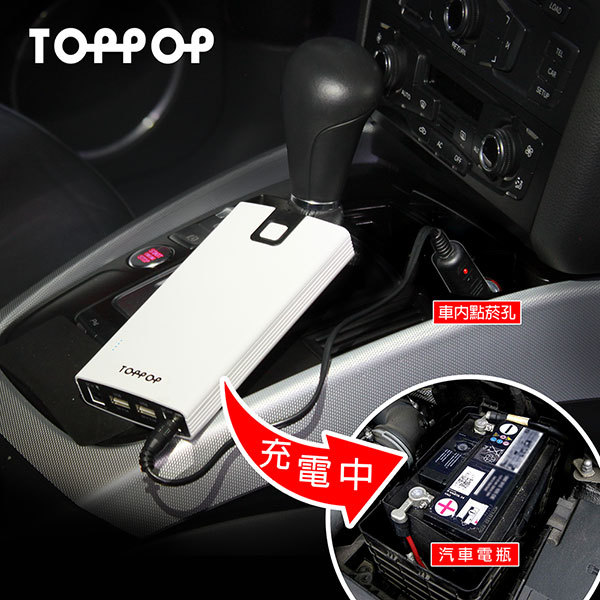 【 TOPPOP 】行動電源救援 插座型 白12000mAh TP-14101014
